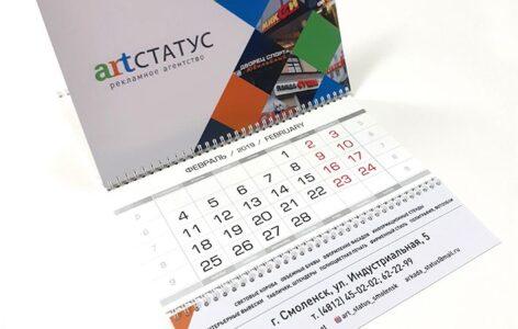 календари (1)